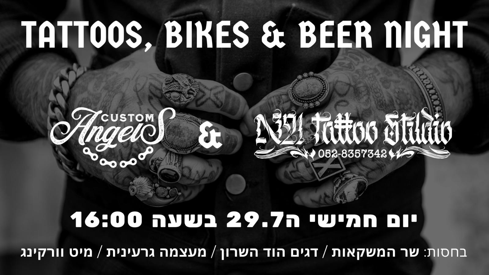אירוע התרמה – Tattoos, Bikes & Beer Night